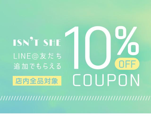 LINE@お友だち追加でもらえる10%OFFクーポン