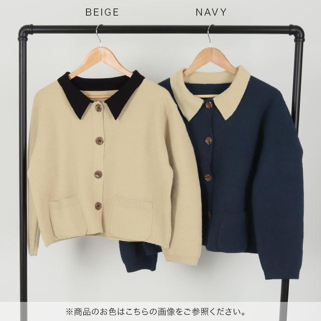 配色襟ニットジャケット[1082K]