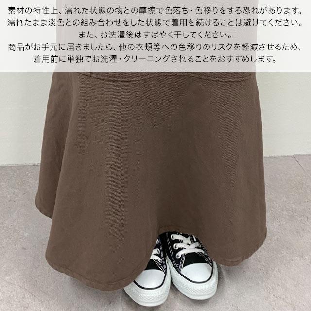 ツイルマーメイドスカート[3445M]