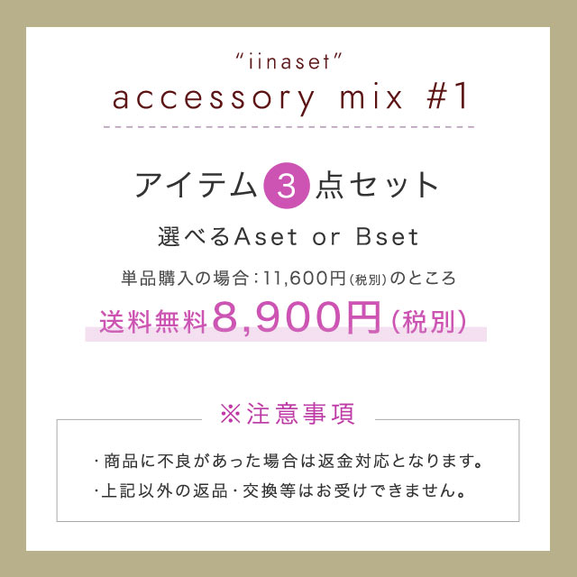 【iinaset】accessory mix #1[408X]