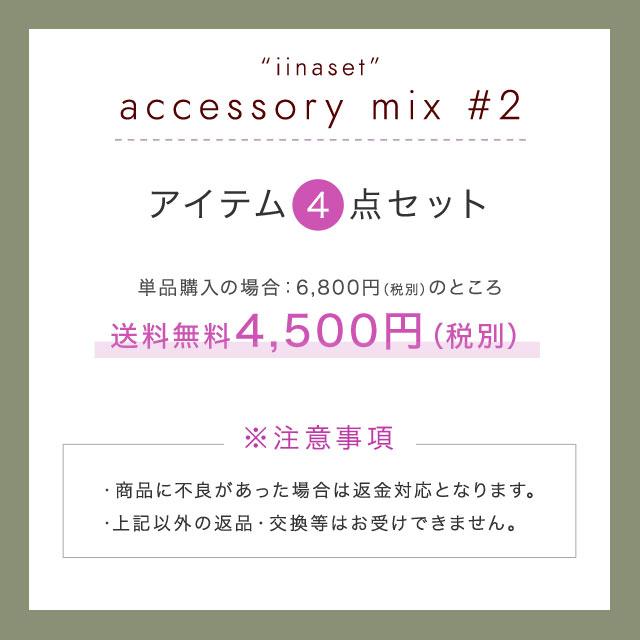 【iinaset】accessory mix #2[409X]