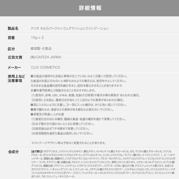 CLIO KILL COVER FOUNWEAR CUSION XP [Y194]