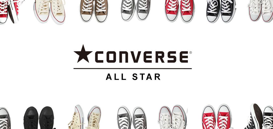 CONVERSE ALL STAR コンバースオールスター