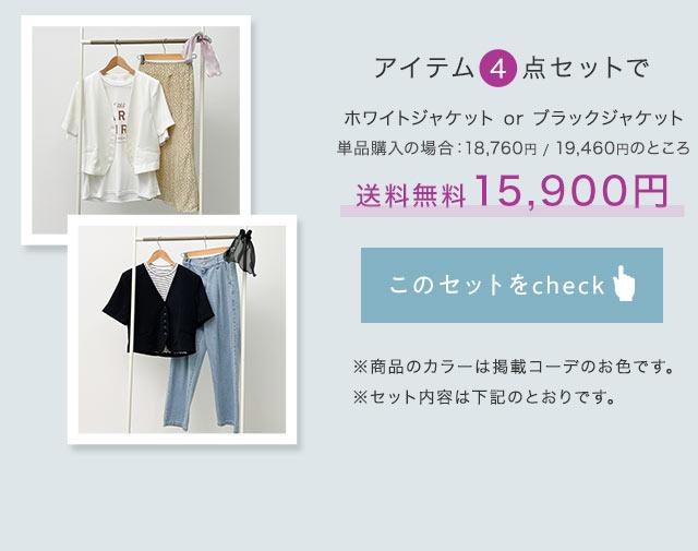 アイテム4点セットでホワイトジャケット or ブラックジャケット単品購入の場合:18,760円 / 19,460円のところ 送料無料15,900円 ※商品のカラーは掲載コーデのお色です。※セット内容は下記のとおりです。 このセットをcheck