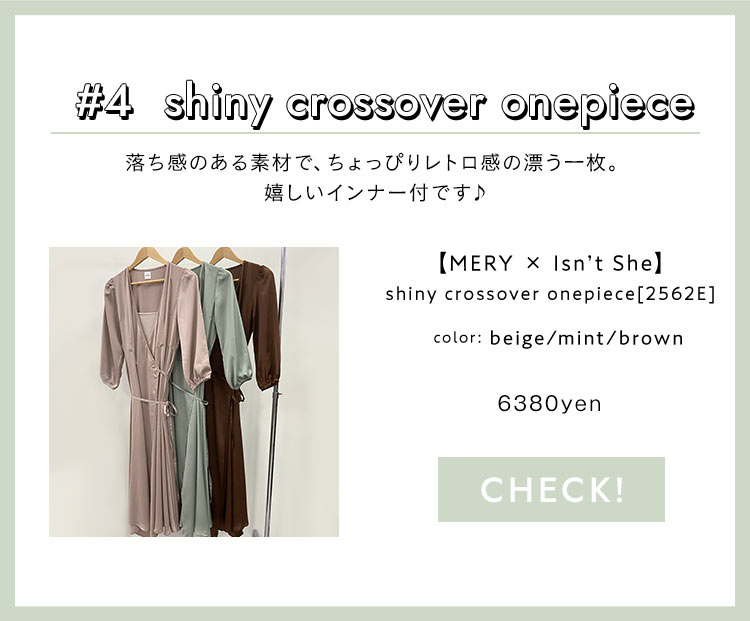 #4  shiny crossover onepiece 落ち感のある素材で、ちょっぴりレトロ感の漂う一枚。嬉しいインナー付です♪ 【MERY × Isn't She】 shiny crossover onepiece[2562E] color:beige/mint/brown 5800yen+tax CHECK!
