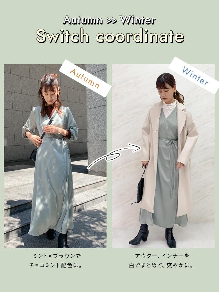 Autumn >> Winter Switch coordinate ミント×ブラウンで チョコミント配色に。アウター、インナーを白でまとめて、爽やかに。