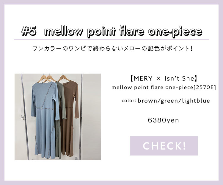 #5  mellow point flare one-piece ワンカラーのワンピで終わらないメローの配色がポイント!【MERY × Isn't She】mellow point flare one-piece[2570E]color:brown/green/lightblue 5800yen+tax CHECK!