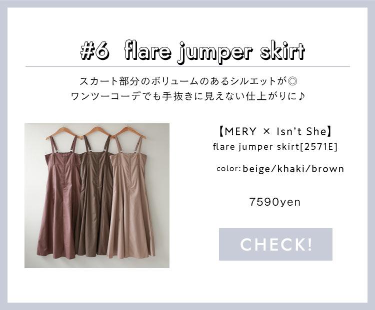 #6  flare jumper skirt スカート部分のボリュームのあるシルエットが◎ ワンツーコーデでも手抜きに見えない仕上がりに♪【MERY × Isn't She】 flare jumper skirt[2571E]  color:beige/khaki/brown 6900yen+tax