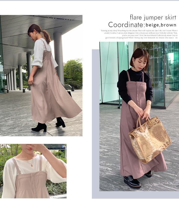 flare jumper skirt Coordinate:beige,brown