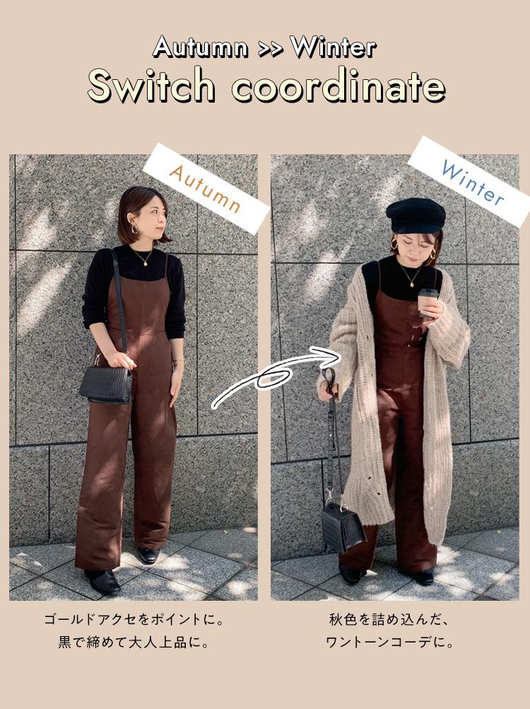 Autumn >> Winter Switch coordinate Autumn Winter ゴールドアクセをポイントに。黒で締めて大人上品に。 秋色を詰め込んだ、ワントーンコーデに。