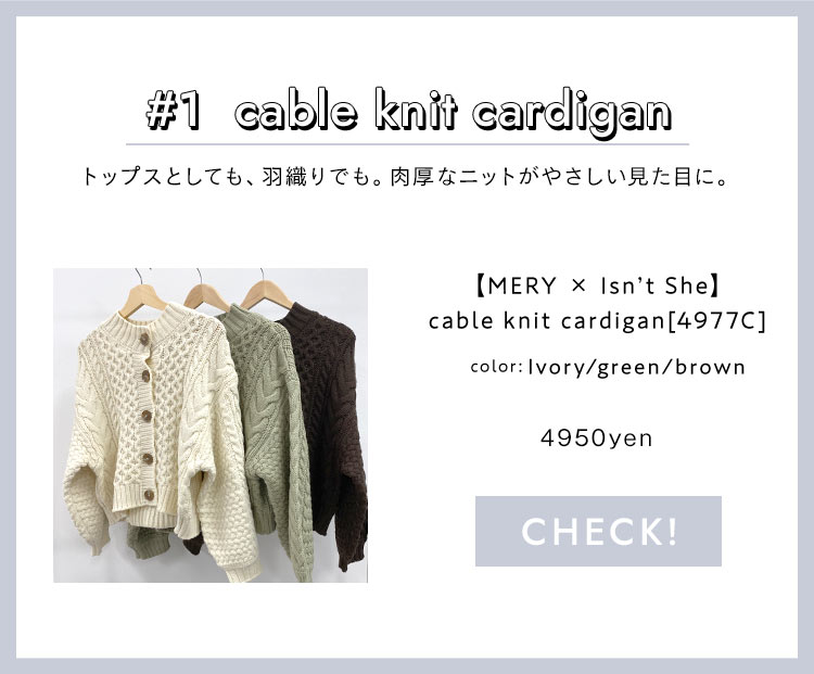 #1  cable knit cardiganトップスとしても、羽織りでも。肉厚なニットがやさしい見た目に。【MERY × Isn't She】cable knit cardigan[4977C] color:Ivory/green/brown 4500yen+tax CHECK!