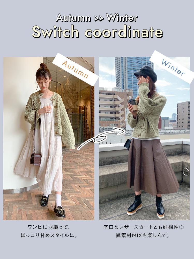 Autumn >> Winter Switch coordinate Autumn Winter ワンピに羽織って、ほっこり甘めスタイルに。辛口なレザースカートとも好相性◎異素材MIXを楽しんで。