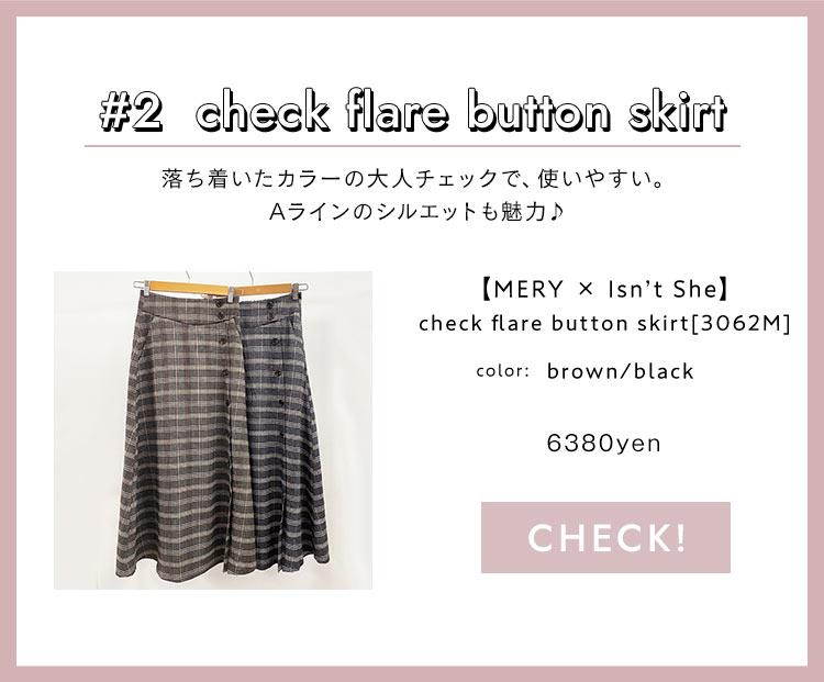 #2  check flare button skirt 落ち着いたカラーの大人チェックで、使いやすい。Aラインのシルエットも魅力♪ 【MERY × Isn't She】 check flare button skirt[3062M] color:5800yen+tax CHECK!