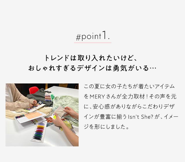 #point1.トレンドは取り入れたいけど、 おしゃれすぎるデザインは勇気がいる… この夏に女の子たちが着たいアイテムをMERYさんが全力取材!その声をもとに、安心感がありながらこだわりデザインが豊富にそろうI