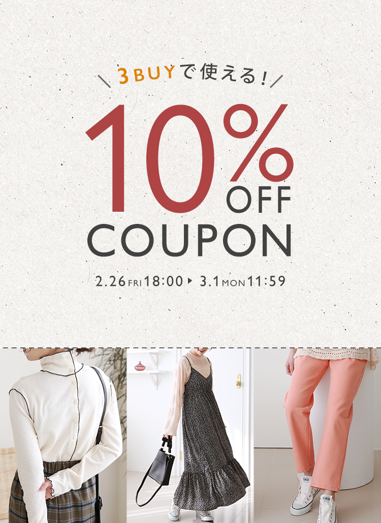 3BUY10%OFF COUPON