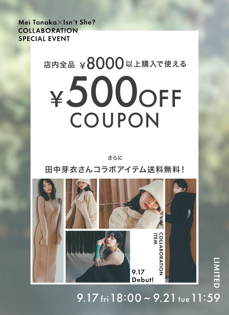【コラボ記念】8000円以上で500円OFFクーポン